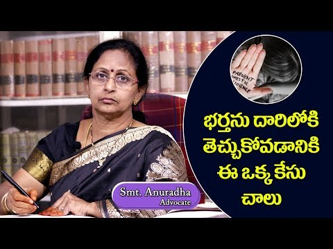 Protection Of Women From Domestic Violence Case|| Legal News Channel || Advocate Anuradha