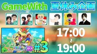 【夏休み】マリオパーティ2実況!GWYouTuberリレーLIVE#3【しろxむじょるxくすきxbEn】