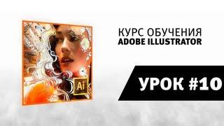 Уроки Adobe Illustrator / #10 | Оформление, Эффекты