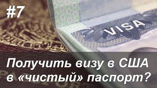 Виза США в чистый паспорт. Насколько важны заграничные поездки?