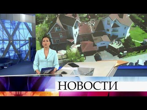 Выпуск новостей в 15:00 от 12.05.2020