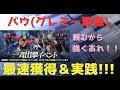 【ガンダムオンライン】金図バウ(グレミー軍機)最速獲得達成!!&実践!!!(最後まとめあり。)ジェスタミラー!?!?