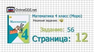 Страница 12 Задание 56 – Математика 4 класс (Моро) Часть 1