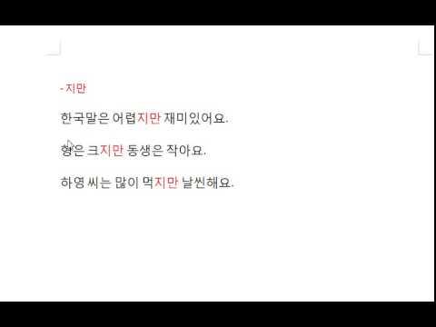 Изучаем корейский язык. Урок 64. Частица -지만