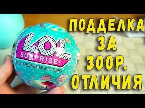 Видео: ПОДДЕЛКИ Куклы L.O.L Surprise - Игрушки Сюрприз - LOL BABY DOLLS