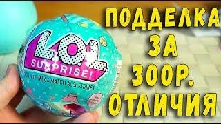 ПОДДЕЛКИ Куклы L.O.L Surprise - Игрушки Сюрприз - LOL BABY DOLLS