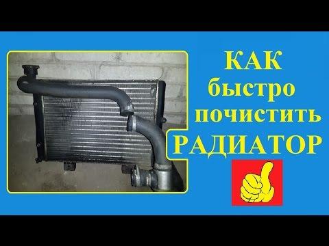 убрать накипь в радиаторе авто