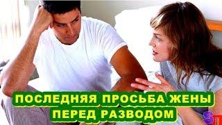МУЖ решил подать на развод – ЖЕНА согласилась и попросила  выполнить одну её просьбу перед разводом