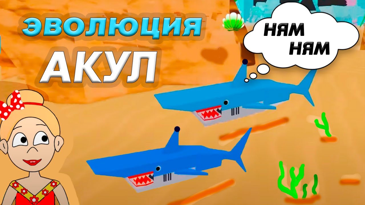 Роблокс ЭВОЛЮЦИЯ АКУЛ 🦈 Shark Evolution ROBLOX / бабушка Шошо ИГРЫ