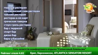 Отель Atlantica Sensatori Resort на острове Крит. Отзывы фото.(Подробнее: http://sun-orange.ru, Мы Вконакте: http://vkontakte.ru/club18356365. --------------------------------- Atlantica Sensatori Resort Крит по отзывам..., 2012-10-24T22:36:51.000Z)