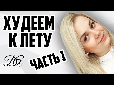 Диета Любимая —
