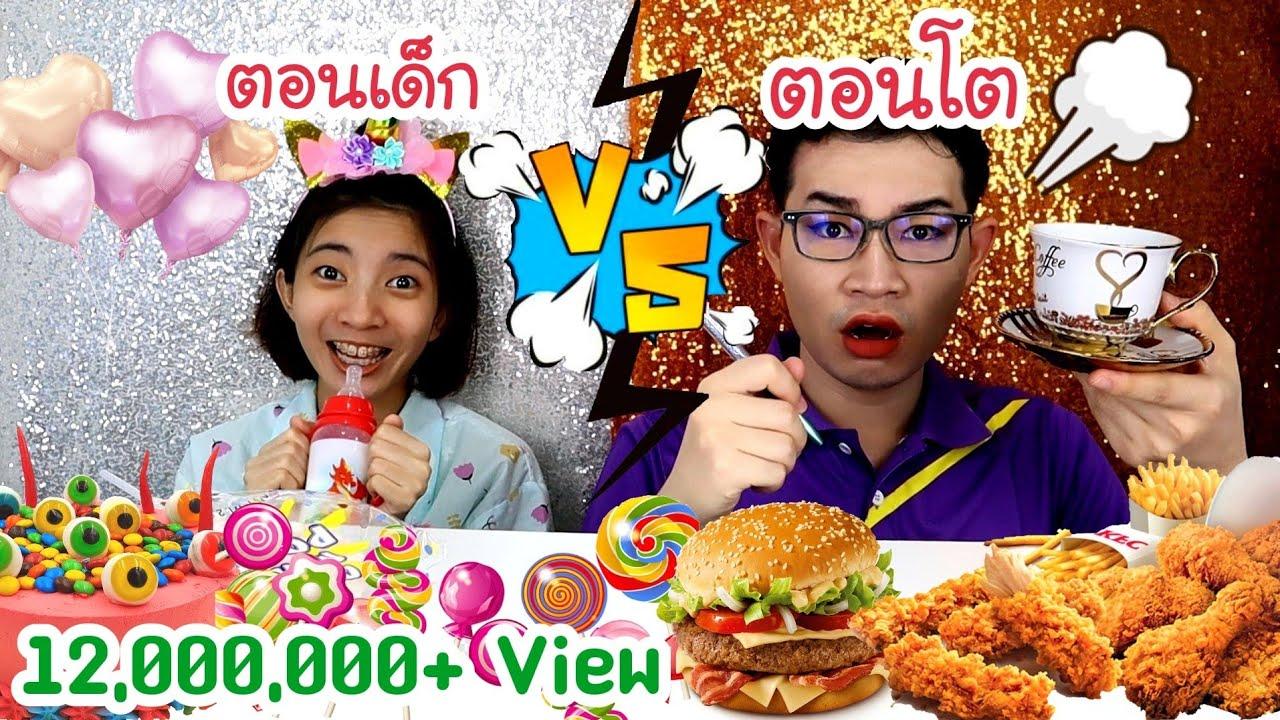 ชาเลนจ์ตอนเด็ก VS ตอนโต แม่เลี้ยง พี่น้อง #Mukbang OLDER SIBLING vs YOUNGER SIBLING FOOD :ขันติ
