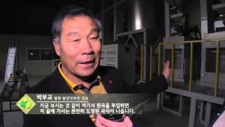 20150325 경상북도 인터넷방송 경북의 일꾼-봉화웰…