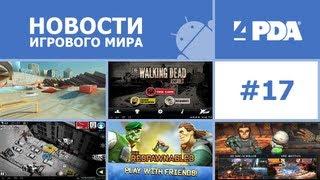 Новости игрового мира Android - выпуск 17 [Android игры]