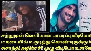 சற்றுமுன் வெளியான வைரல் வீடியோ! முழு வீடியோ உள்ளே! | Tamil cinema | Tamil news | TAMIL