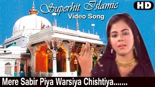 Mere Sabir Piya Warsiya Chishtiya | New Islamic Video Song