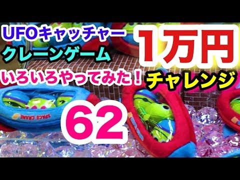 UFOキャッチャー クレーンゲーム【特別企画 1万円チャレンジ】いろいろやってみた 62 スクイーズほか Squeezetoys