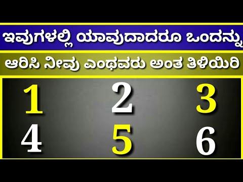 ಇವುಗಳಲ್ಲಿ ಯಾವುದಾದರೂ ಒಂದು ಸಂಖ್ಯೆ ಆರಿಸಿ ನೀವು ಎಂಥವರು ಅಂತ ತಿಳಿಯಿರಿ  Kannada Astrology Facts   Numerology