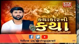 Vtv Vishesh: શું Jignesh Dada ની એક કથાની ફી 25 લાખ રૂપિયા ? લોકોના શું છે આક્ષેપ ? | Vtv News