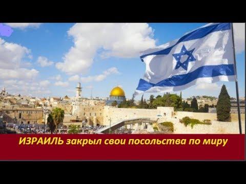 ИЗРАИЛЬ  закрыл свои посольства по миру  № 1678