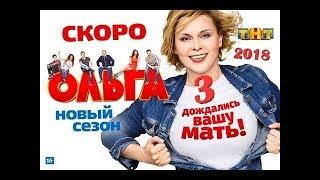 Ольга 3 сезон 14, 15, 16, 17 серия дата выхода