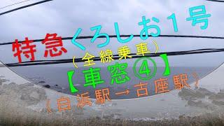 特急くろしお1号(全線乗車)【車窓④(白浜駅→古座駅)】