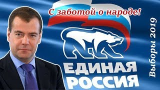 """ЧЕСТНЫЙ предвыборный ролик партии """"Единая Россия"""". 2019."""
