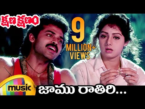 Kshana Kshanam Telugu Movie | Jaamu Rathiri Video Song | Venkatesh | Sridevi | Mango Music