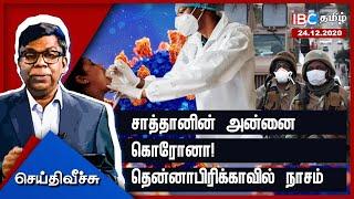 Seithi Veech 24-12-2020 IBC Tamil Tv