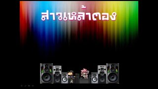 สาวเหล้าตอง - เพลงคำเมือง