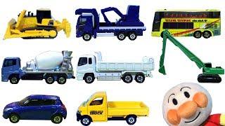 アンパンマン おもちゃ はたらくくるま トミカの建設車両 緊急車両まとめ⭐ショベルカー ブルドーザー ユンボ ダンプカー クレーン車 ミキサー車 救急車 パトカー❤️子供向け アニメ thumbnail