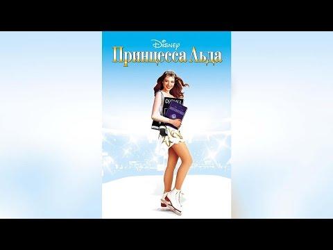 Принцесса льда (2005)