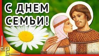 С ДНЕМ СЕМЬИ! Красивое поздравление с Днем семьи любви и верности