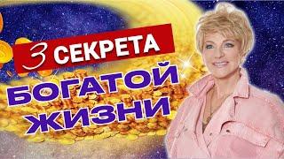 """Цикл мотивирующих уроков Наталии Правдиной """"Как стать богатым?"""" 1урок"""