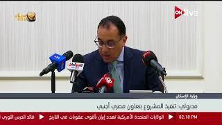 وزير الإسكان: تنفيذ مشروع رفع كفاءة محطة معالجة الصرف الصحى بأبو رواش بتعاون مصري أجنبي