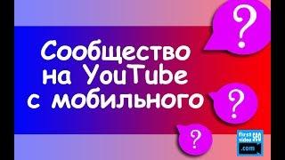 Как использовать Сообщество на YouTube с телефона? Как набрать просмотры на видео на ровном месте?