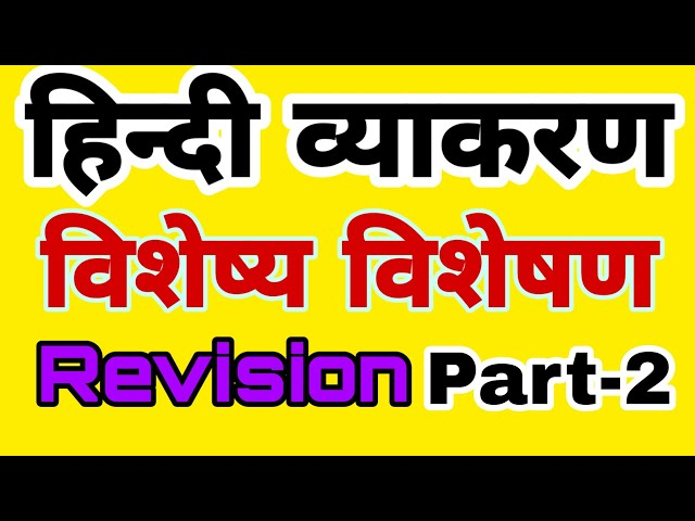 RO/ARO UP PCS Hindi  विशेष्य विशेषण Part -2// Hindi for UPSSSC लेखपाल, bihar SI, up police hindi