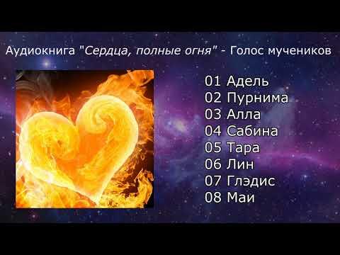 Сердца, полные огня - Аудиокнига (Голос мучеников)