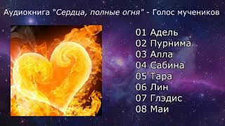 видео Огонь Сердец