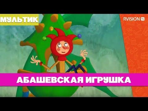 Приключения Петрушки / Абашевская игрушка (2015) мультфильм