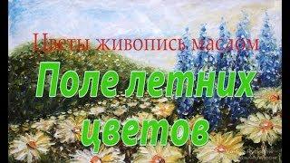 Поляна летних цветов - полевые цветы - живопись мастихином(Красивые полевые цветы - в этом плейлисте собраны цветы живопись маслом. Поляна летних цветов - так называет..., 2014-04-03T15:36:31.000Z)