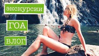 ЭКСКУРСИИ В ГОА Куда поехать Достопримечательности водопад. ВЛОГ 2017