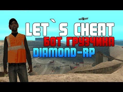 Let`s cheat Diamond-RP (GTA SAMP) #186 - Беспалевный Бот Грузчик   Заработок на Даймонд!