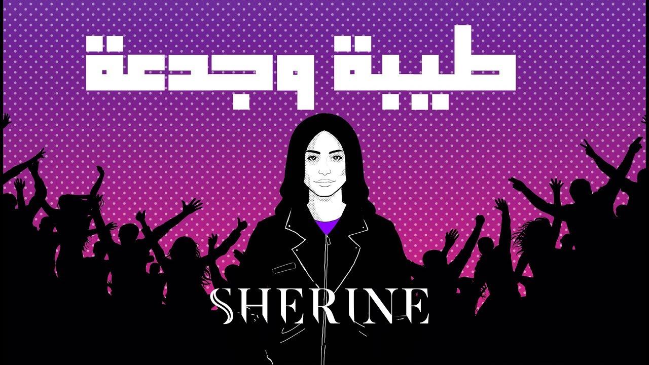 Sherine - Tayba We Gad'a | شيرين - طيبة وجدعة
