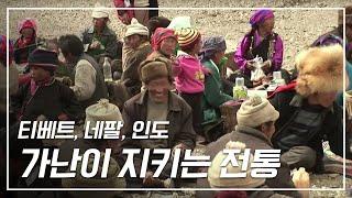 가난이 지키는 전통 아시아 광주MBC다큐
