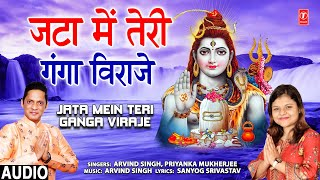 JATA MEIN TERI GANGA VIRAJE I Shiv Bhajan I ARVIND SINGH, PRIYANKA MUKHERJEE I Full Audio Song