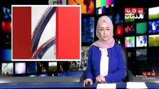 اخبار المنتصف 29-5-2017 تقديم سماح طلالعة   #يمن_شباب