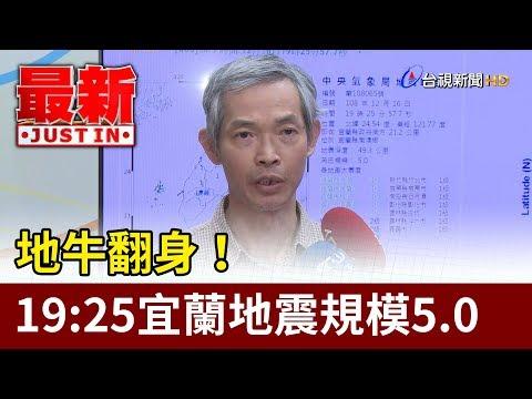 地牛翻身!19:25宜蘭地震規模5.0【最新快訊】