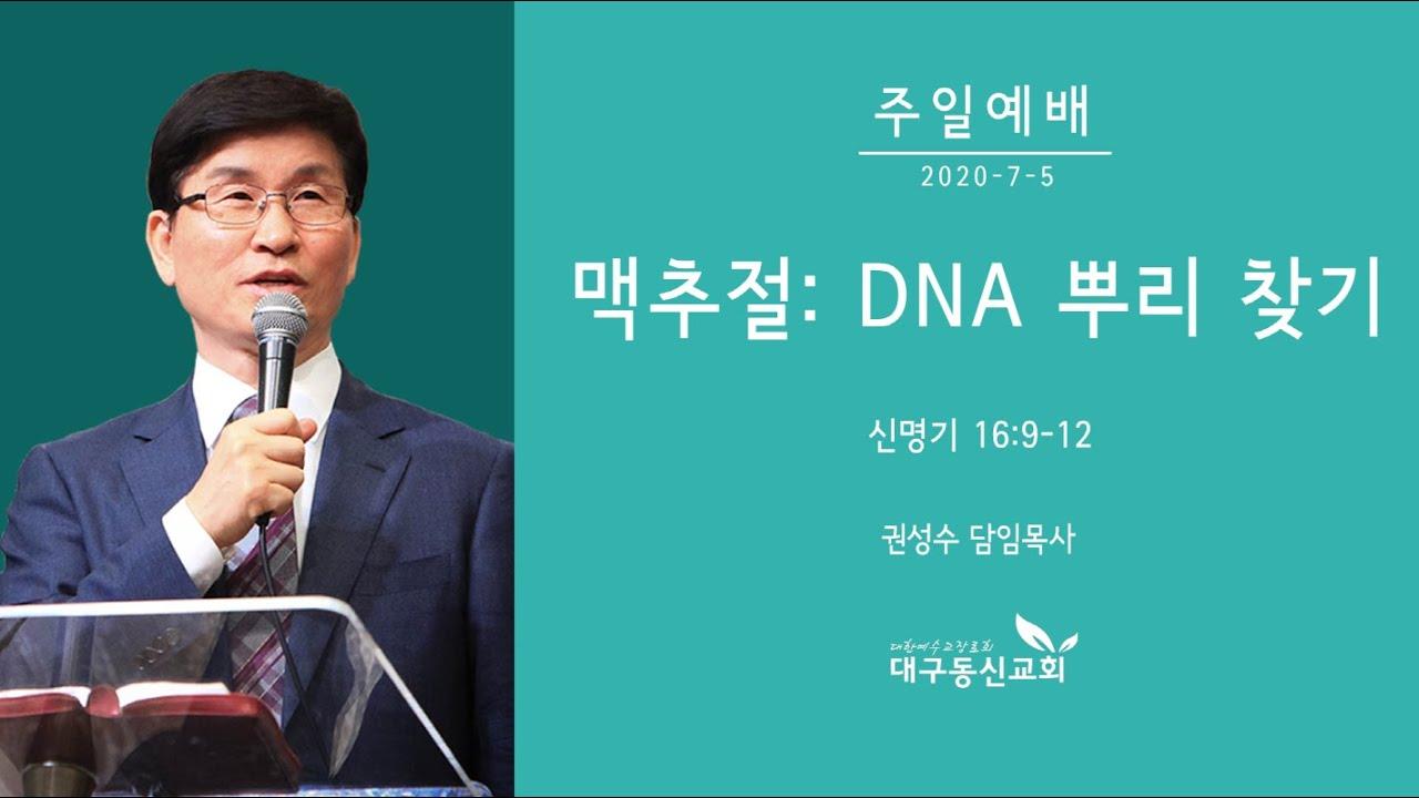 맥추절: DNA 뿌리 찾기 | 권성수 목사 | 대구동신교회 주일설교 | 2020-07-05 | 신명기 16:9-12