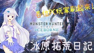 【Jpgtuber生放送】《MHW:ICEBORNE  - 魔物獵人世界 : 冰原》終於輪到PC玩家們了!! 各位起來拓荒啦!!!